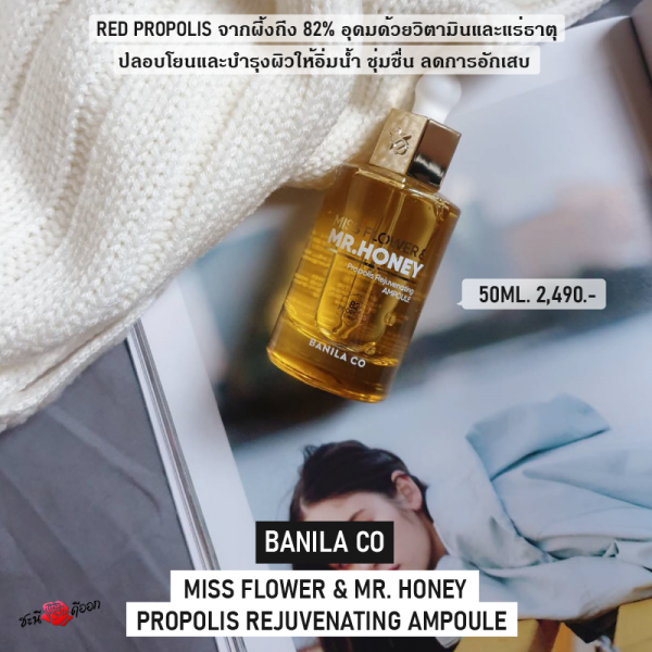 Banila Co Miss Flower & Mr.Honey Propolis Rejuvenating Ampoule