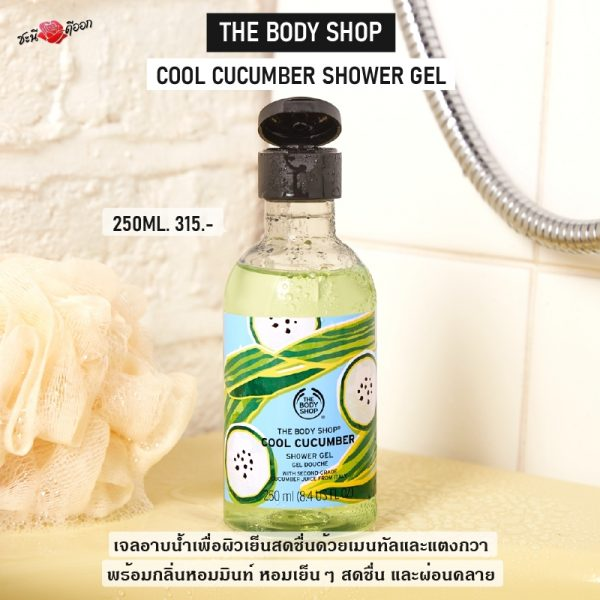 THE BODY SHOP SPECIAL EDITIONS COOL CUCUMBER SHOWER GEL