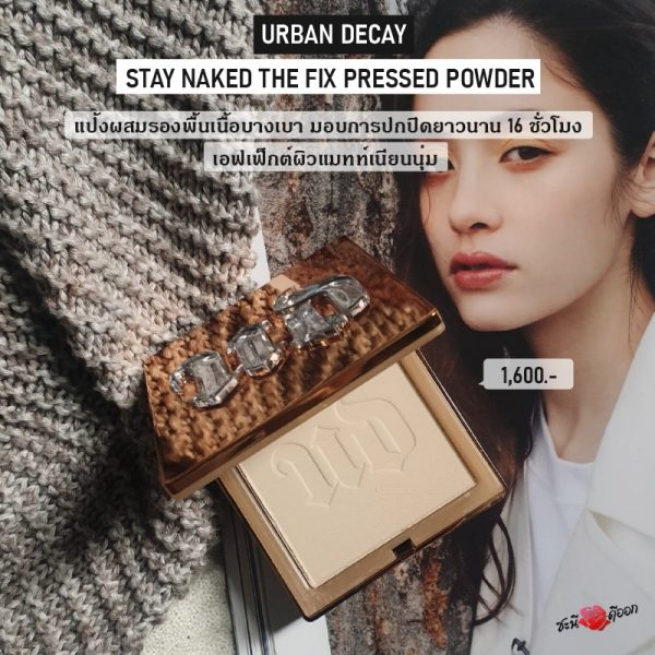 URBAN DECAY STAY NAKED THE FIX PRESSED POWDER ตลับแป้ง