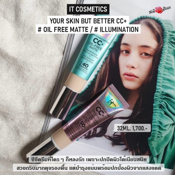 IT Cosmetics Your Skin But Better CC+ #Oil Free Matte and #Illumination สีเขียว และ สีชมพู