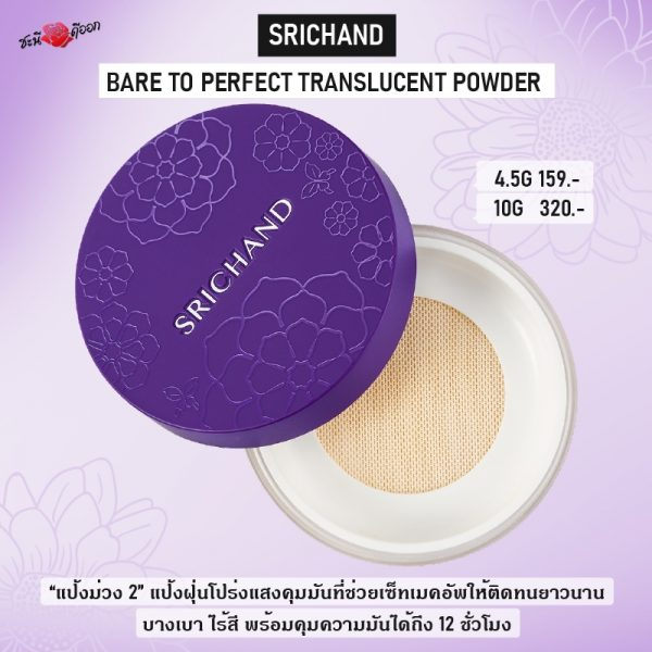 SRICHAND bare to perfect Translucent powder ตลับ