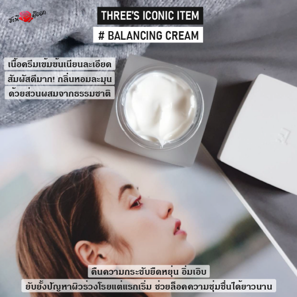 THREE 'S ICONIC ITEM BALANCING CREAM white texture