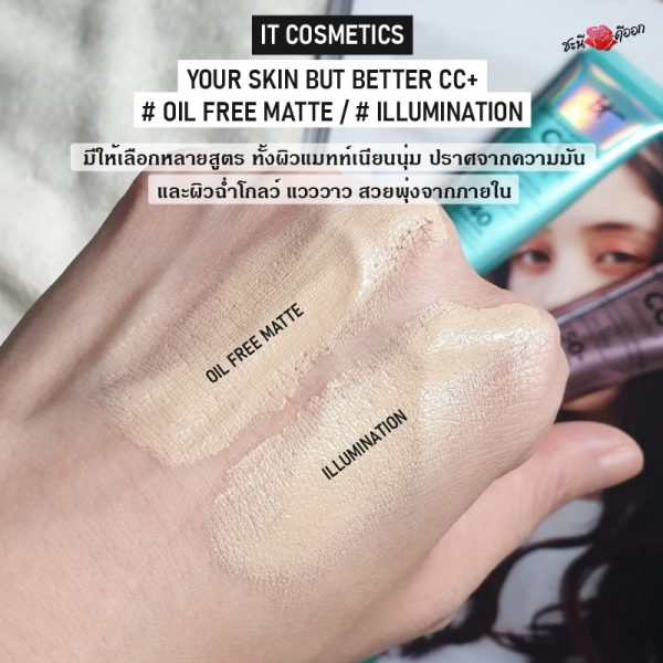 IT Cosmetics Your Skin But Better CC+ #Oil Free Matte and #Illumination เนื้อสัมผัส