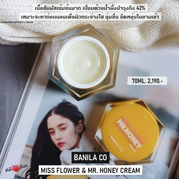 Banila Co Miss Flower & Mr.Honey Cream