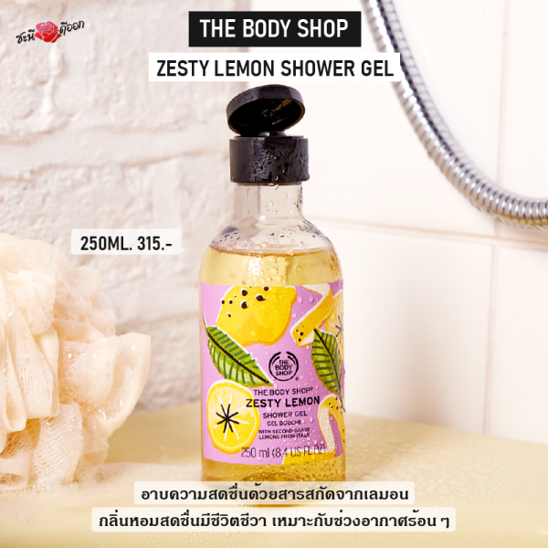 THE BODY SHOP ZESTY LEMON SHOWER GEL