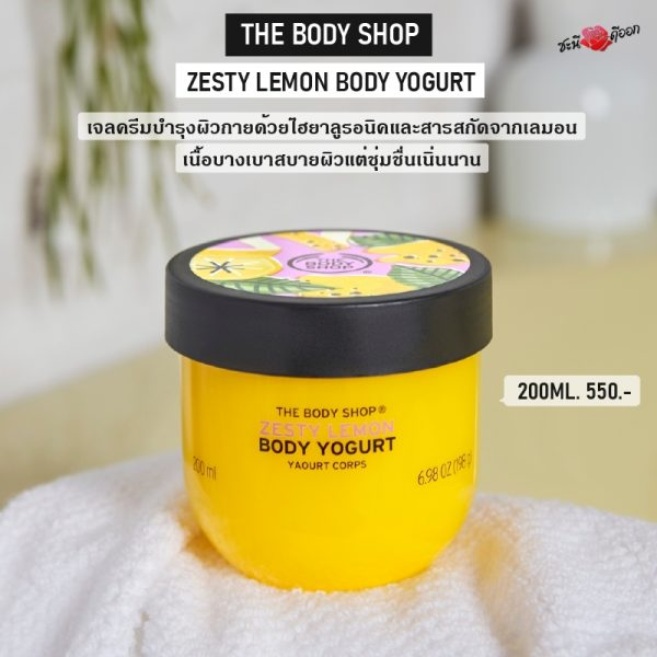 THE BODY SHOP ZESTY LEMONBODY YOGURT