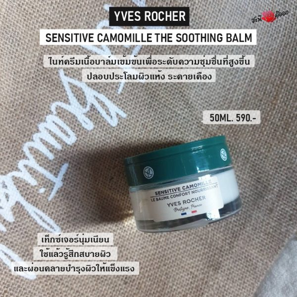 YVES ROCHER SENSITIVE CAMOMILLE THE SOOTHING BALM