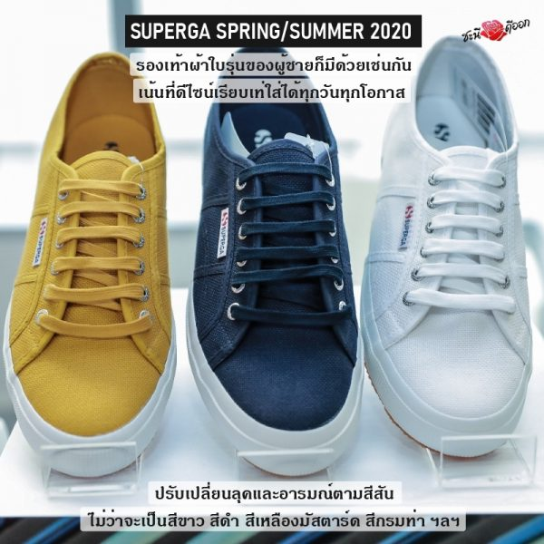 SUPERGA SPRING/SUMMER 2020 men sneaker white deep blue yellow