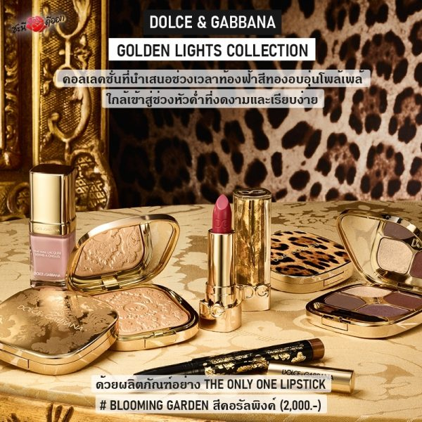 DOLCE & GABBANA GOLDEN LIGHTS COLLECTION -The Only One Lipstick #Blooming Garden สีคอรัลพิงค์