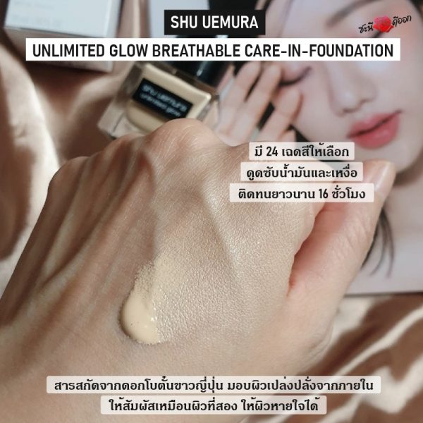SHU UEMURA UNLIMITED GLOW texture with hand
