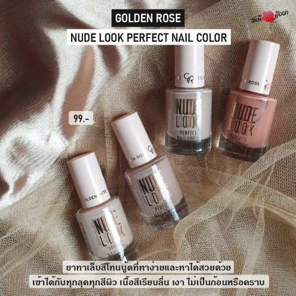 Golden Rose Nude Look Perfect Nail Color 4 สี