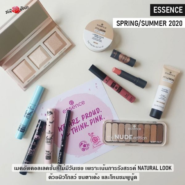 ESSENCE cosmetics Collection SPRING/SUMMER 2020