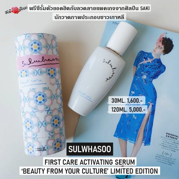 SULWHASOO FIRST CARE ACTIVATING SERUM 'BEAUTY FROM YOUR CULTURE' LIMITED EDITION ขวดดีไซด์ใหม่
