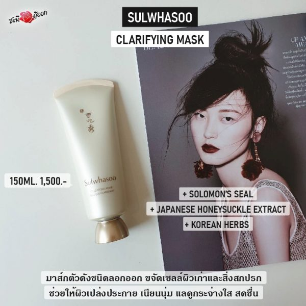 SULWHASOO MASK COLLECTION- CLARIFYING MASK