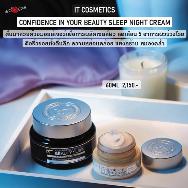IT COSMETICS CONFIDENCE IN YOUR BEAUTY SLEEP NIGHT CREAM 60ML. 2,150.-