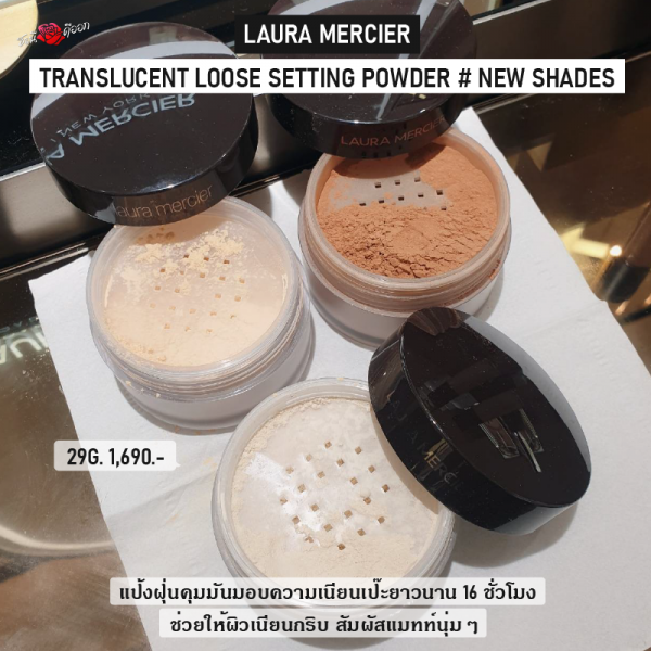 LAURA MERCIER TRANSCLUCENT LOOSE SETTING POWDER 2 NEW SHADES