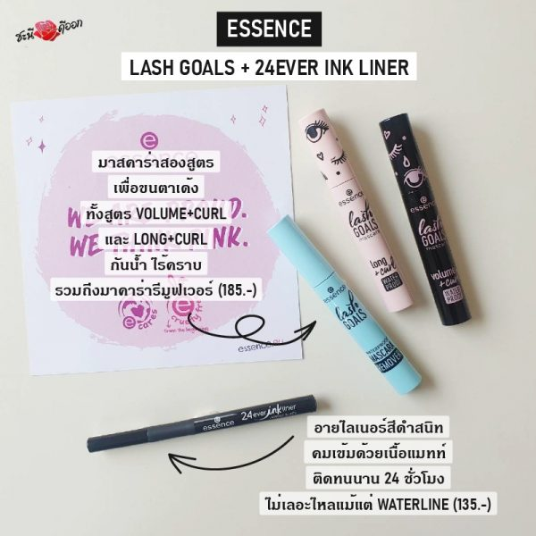 ESSENCE SPRING/SUMMER 2020-LASH GOALS + 24EVER INK LINER