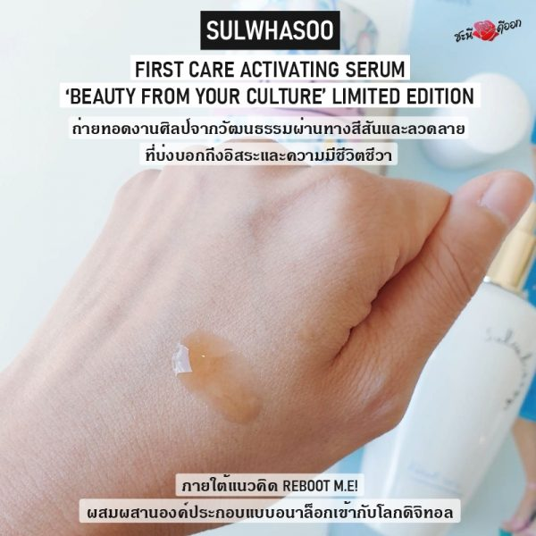 SULWHASOO FIRST CARE ACTIVATING SERUM'BEAUTY FROM YOUR CULTURE' LIMITED EDITION