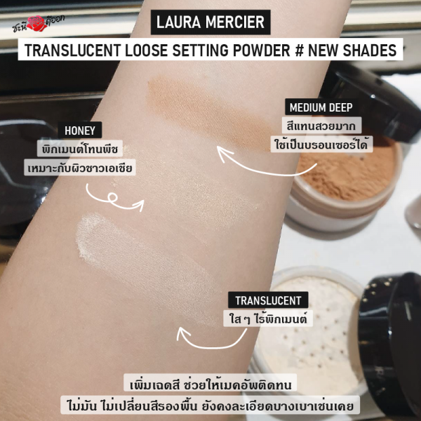 LAURA MERCIER TRANSLUCENT LOOSE SETTING POWDER NEW SHADES สี MEDIUM DEEP,HONEY,TRANSLUCENT