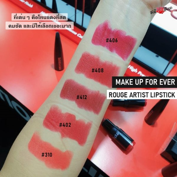 MAKE UP FOR EVER-ROUGE ARTIST LIPSTICK Swatch 5 สี #301,#402,#412,#408,#406