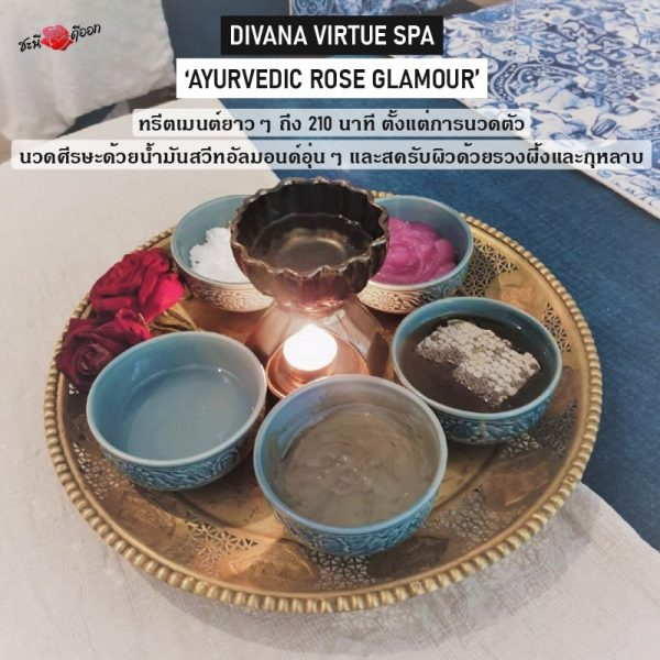 DIVANA VIRTUE SPA AYURVEDIC ROSE GLAMOUR ทรีตเมต์ 210 นาที