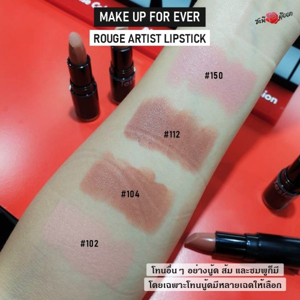 MAKE UP FOR EVER-ROUGE ARTIST LIPSTICK Swatch #102,#104,#112,#150