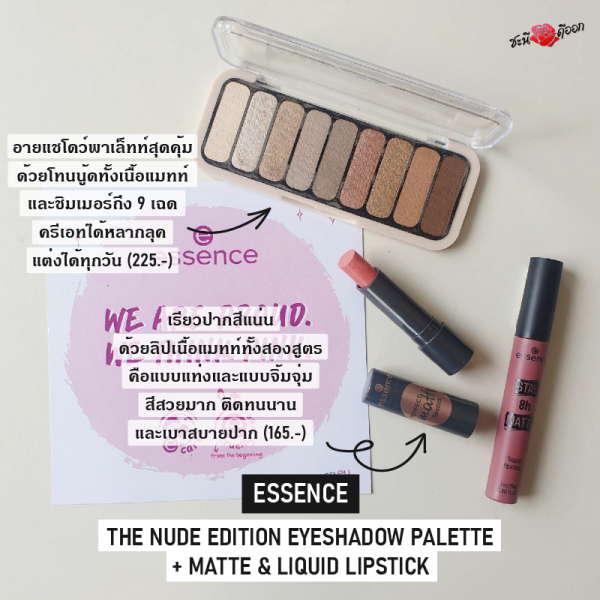 ESSENCE SPRING/SUMMER 2020 -THE NUDE EDITION EYESHADOW PALETTE + MATTE & LIQUID LIPSTICK