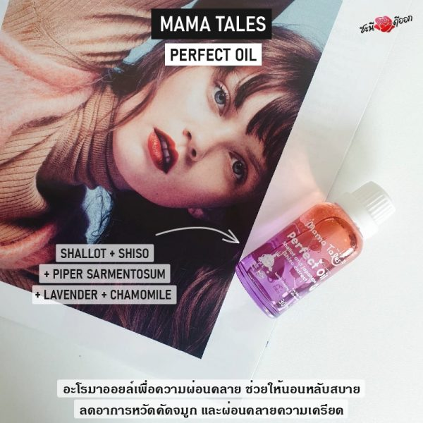 MAMA TALES PERFECT OIL PIC 1