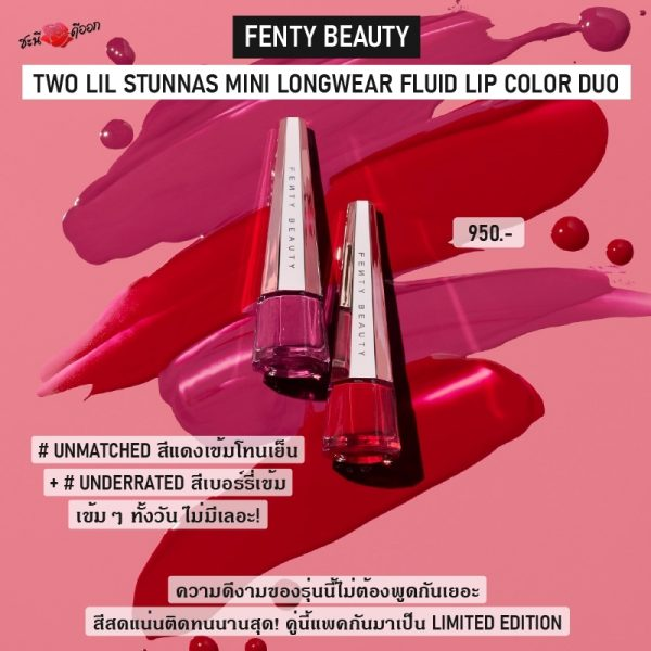 FENTY BEAUTY TWO LIL STUNNAS MINI LONGWEAR FLUID LIP COLOR DUO สี UNMATCHED สีแดง,UNDERRATD สีเบอร์รี่