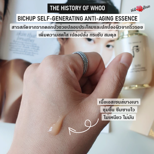 THE HISTORY OF WHOO BICHUP SELF-GENERATING ANTI-AGING ESSENCE TEXTURE
