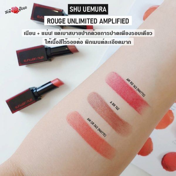 SHU UEMURA ROUGE UNLIMITED AMPLIFIED SWATCH 3 เฉดสี